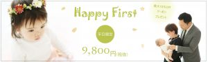 Happy First